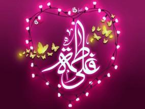 آموزه هایی از زندگی فاطمه (سلام الله علیها) و حضرت علی (علیه السلام)