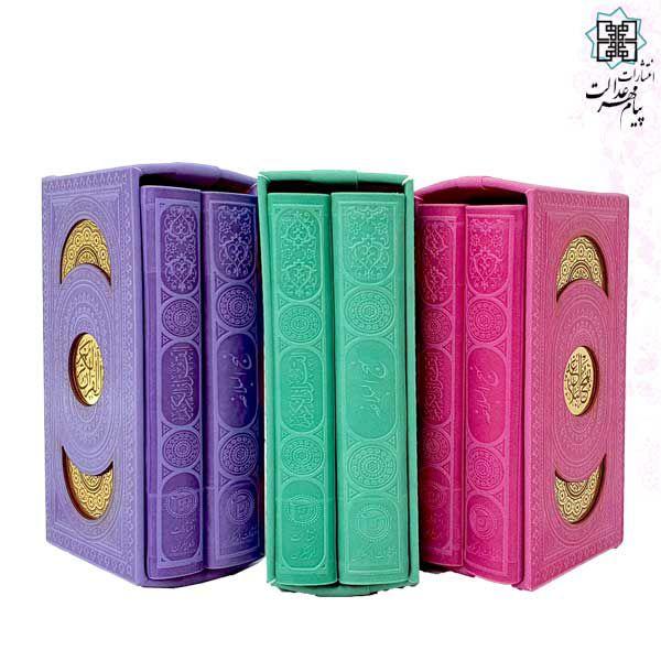 پالتویی 2جلدی قرآن و نهج البلاغه پلاک دارترمو