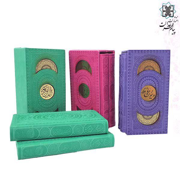 پالتویی 2جلدی قرآن و حافظ پلاک دار ترمو