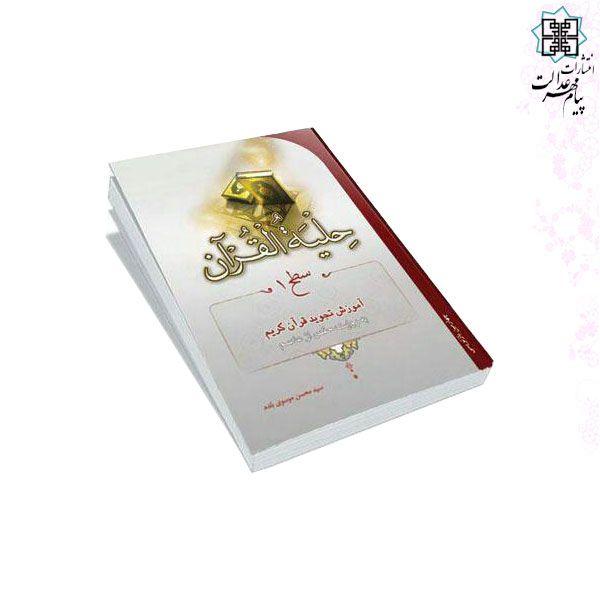 کتاب حلیته القرآن سطح یک