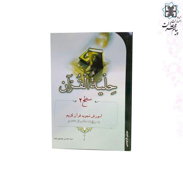 کتاب حلیته القرآن سطح دو
