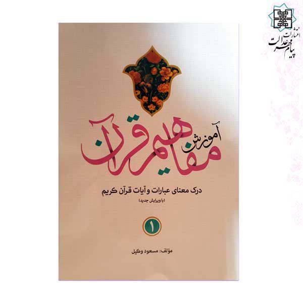 آموزش مفاهیم قرآن 1