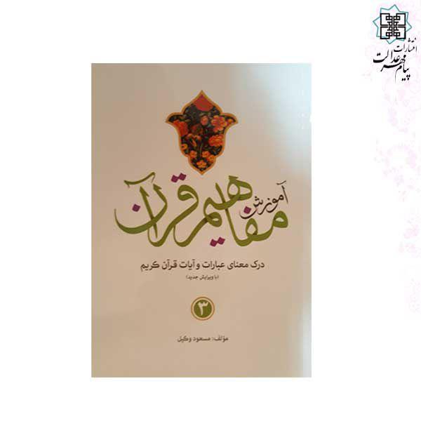 آموزش مفاهیم قرآن 3