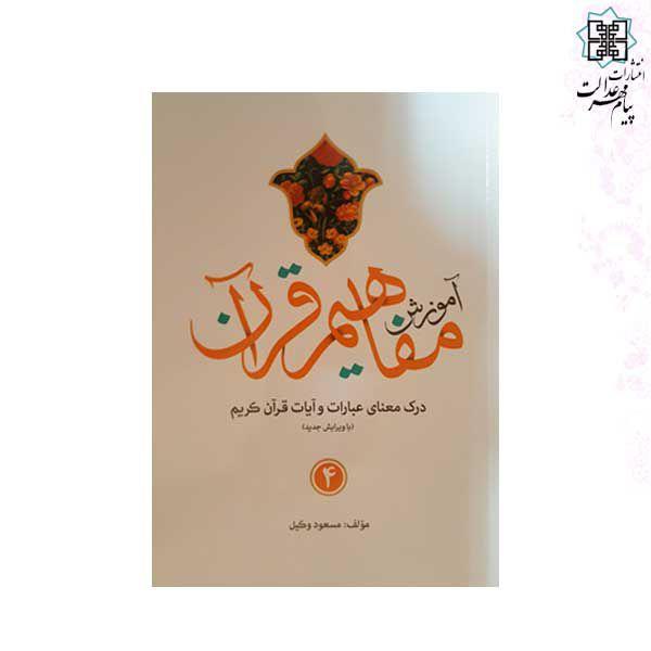 آموزش مفاهیم قرآن 4