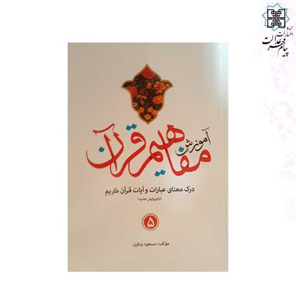 آموزش مفاهیم قرآن 5