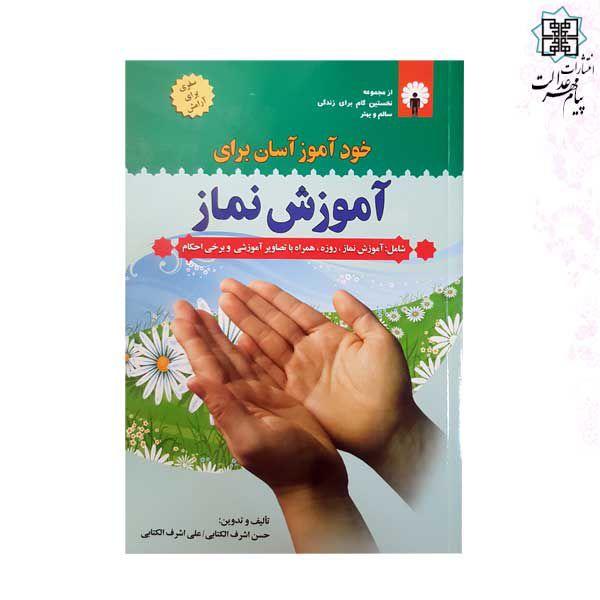کتاب خودآموز آسان برای آموزش نماز