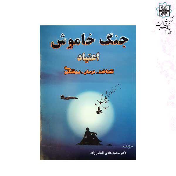 کتاب جنگ خاموش