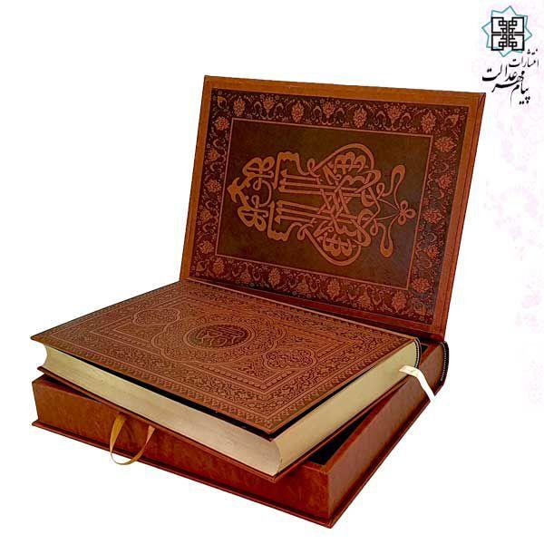 قرآن رحلی گلاسه کاغذکرم چرم جعبه دار
