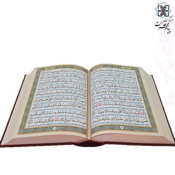قرآن وزیری عثمان طه 1208ص درشت خط تحریر چرم قابدار برشی