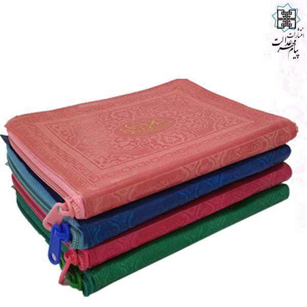 قرآن جیبی کیفی بدون ترجمه کیف رنگی