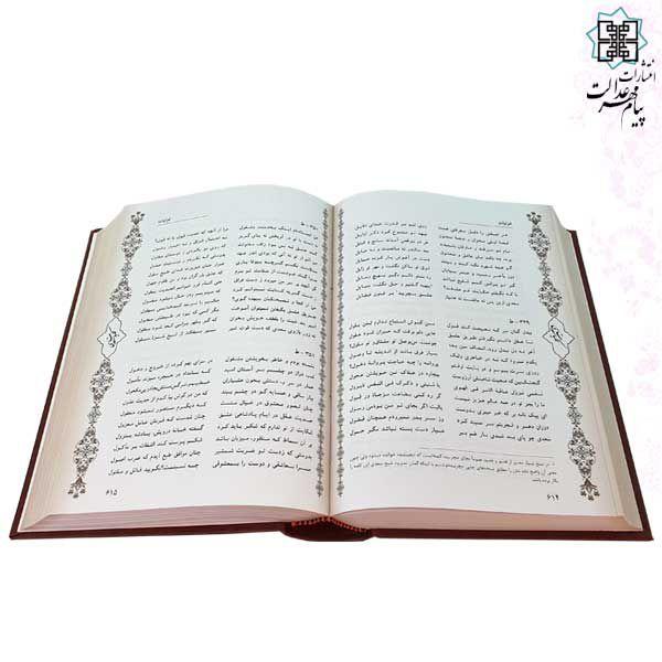 کلیات سعدی وزیری گلاسه ترمو جعبه دار نفیس