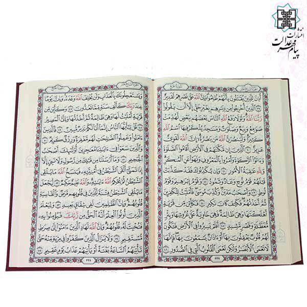 قرآن وزیری بدون ترجمه