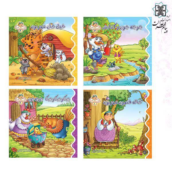 مجموعه 4جلدی خاله قندون