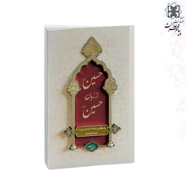حسین از زبان حسین علیه السلام - وزیری جلد سخت