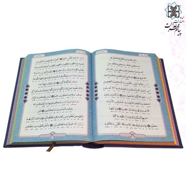 قرآن مسطور وزیری داخل رنگی ترمو