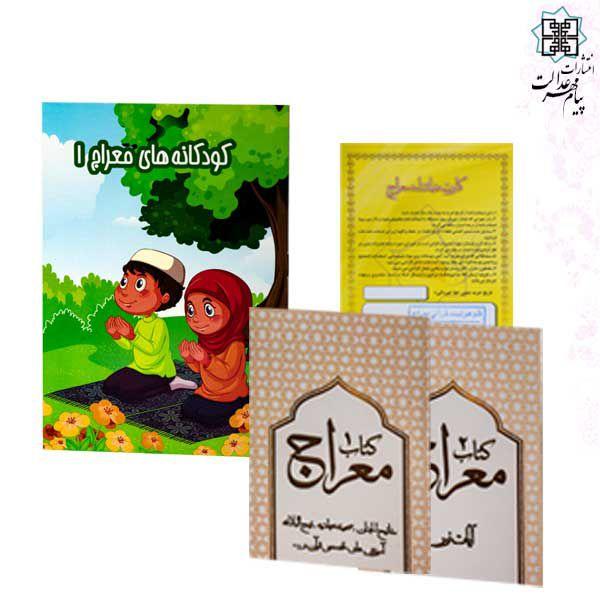 قلم هوشمند قرآنی معراج 8گیگ منتخب