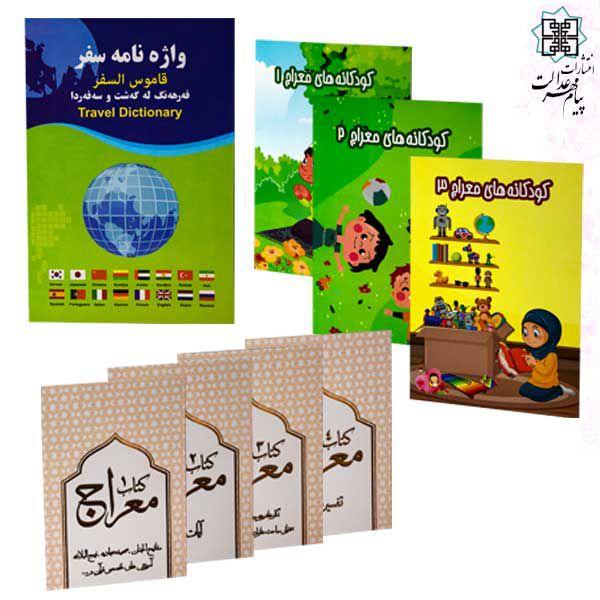 قلم هوشمند قرآنی معراج  16گیگ  کلیات