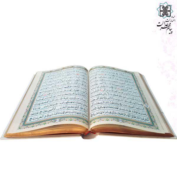 قرآن وزیری گلاسه قابدار سفید پلاک رنگی