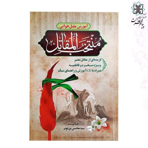 کتاب آموزش مقتل خوانی جلدسخت
