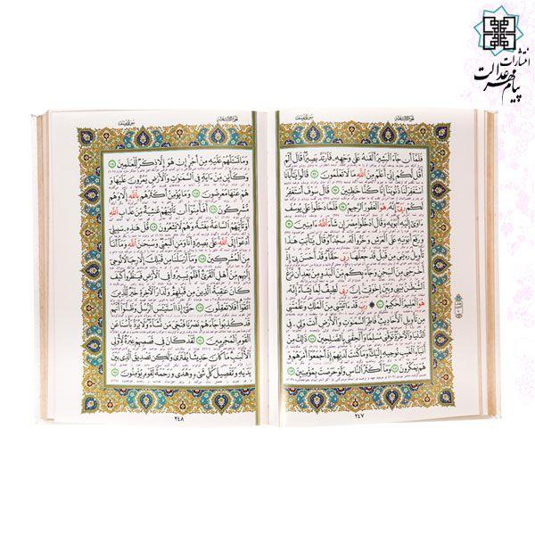 قرآن وزیری جعبه دار چرم عروس پلاک رنگی