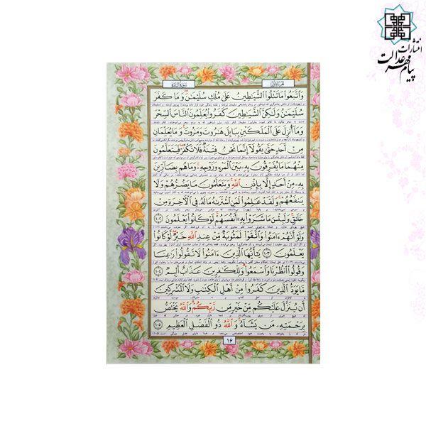 قرآن تک برگ پرس رحلی