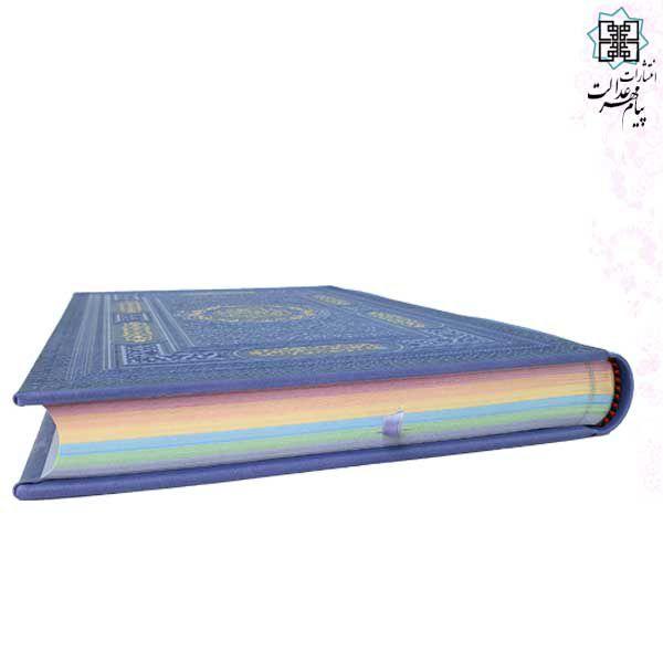 قرآن رحلی ترمو داخل رنگی بدون ترجمه بدون قاب