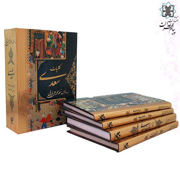 کلیات سعدی وزیری 4جلدی غزلیات، بوستان، گلستان، رسائل و موائظ