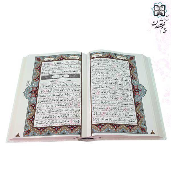 قرآن وزیری تحریر گالینگور سفید ساده قابدار با رویداد