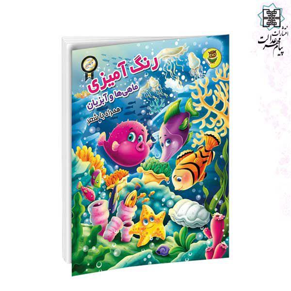 مجموعه 6جلدی رنگ آمیزی همراه با واقعیت افزوده