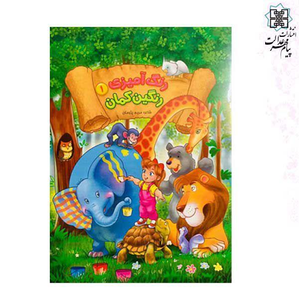 مجموعه 2جلدی رنگ آمیزی رنگین کمان