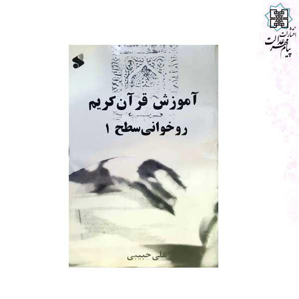 آموزش قرآن روخوانی سطح 1