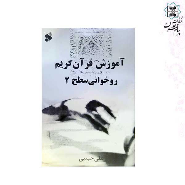 آموزش قرآن روخوانی سطح 2