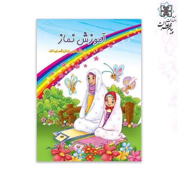 کتاب آموزش نماز رحلی