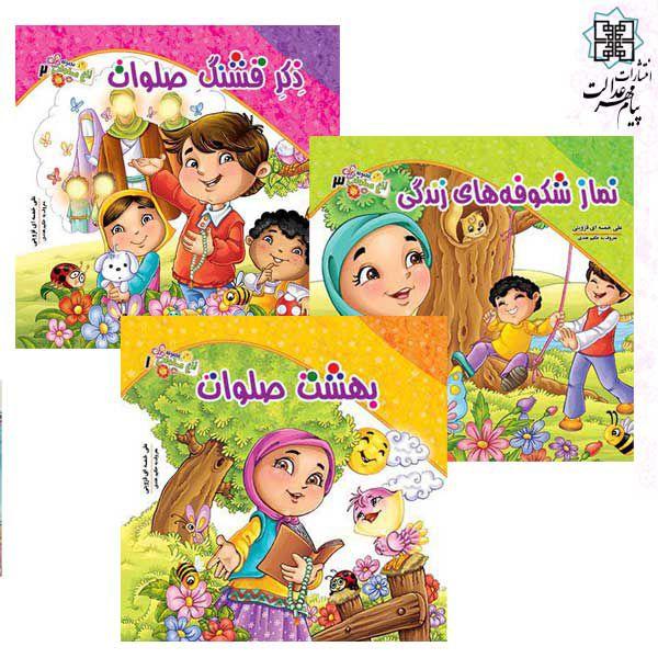 مجموعه 3جلدی باغ صلوات