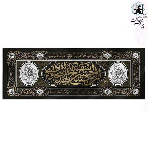 کتیبه مشکی چاپ سنگی طرح ان الحسین مصباح الهدی و سفینه النجاه پارچه کج راه کوچک