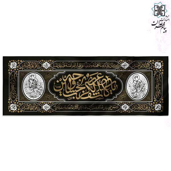 کتیبه مشکی چاپ سنگی طرح یا کاشف الکرب عن وجه الحسین پارچه کج راه کوچک