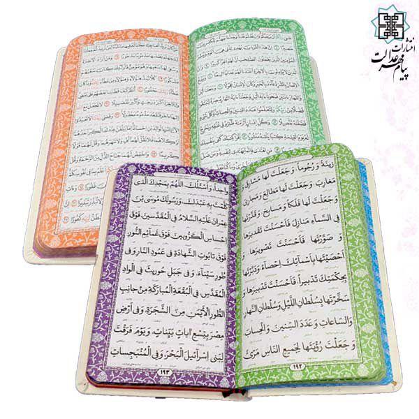 پالتویی 2جلدی داخل رنگی قرآن و منتخب مفاتیح