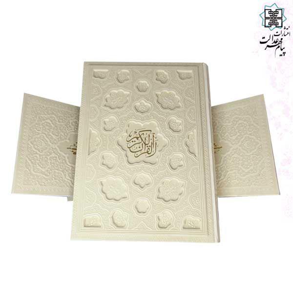 ست سفید قرآن وزیری لیزری داخل رنگی به همراه رحل سفید