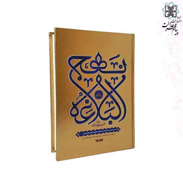 نهج البلاغه فارسی رقعی گالینگور