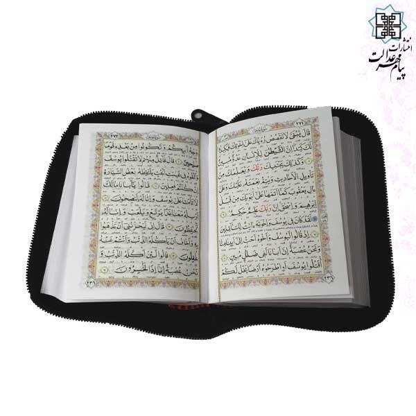 قرآن نیم جیبی خط اشرفی کیفی ترمو درشت خط