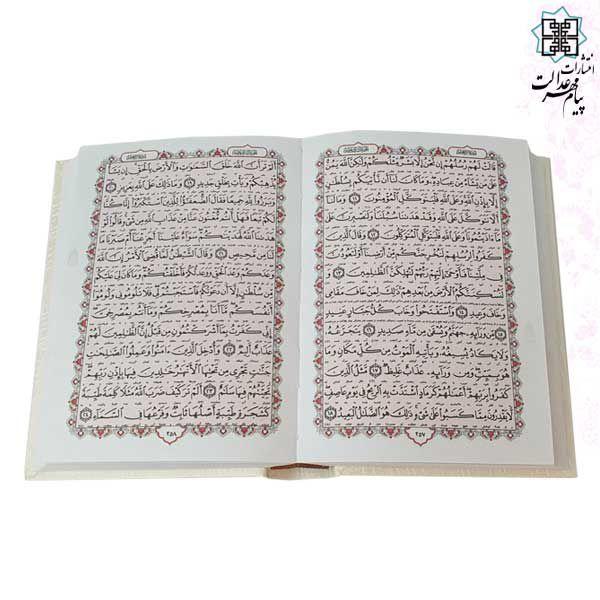 قرآن جیبی عثمان طه بدون قاب