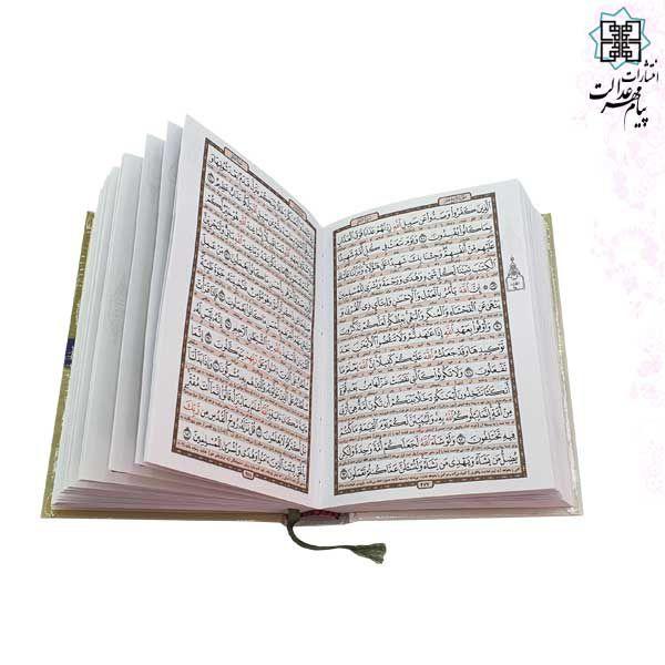 قرآن جیبی سلفون