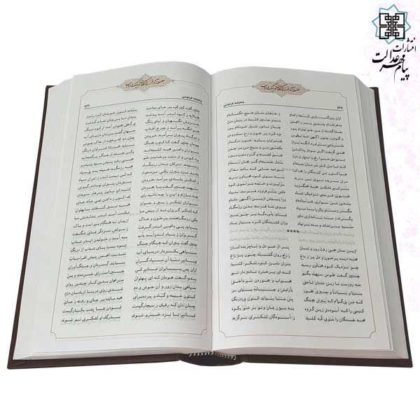 شاهنامه رقعی پالتویی 2جلدی ترمو قابدار برشی