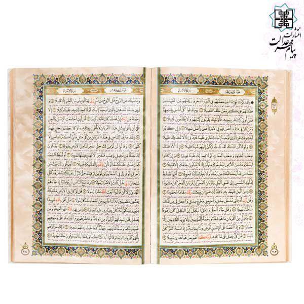 قرآن وزیری معطر جعبه دار سفید با آینه پلاک رنگی