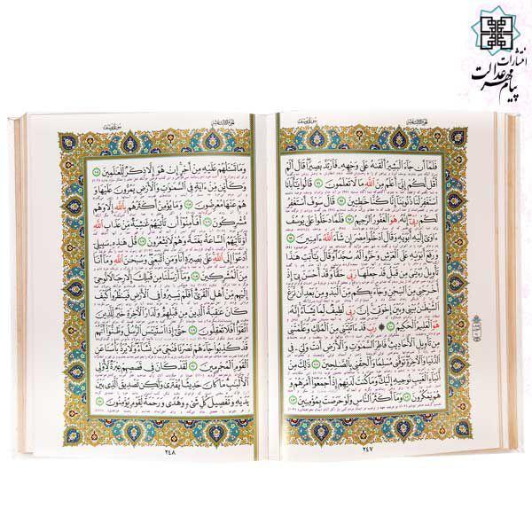 قرآن وزیری قابدار سفید پلاک نقره ای اسماء