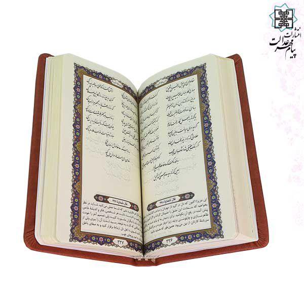 پالتویی 2جلدی قرآن و حافظ ترمو پلاک دار