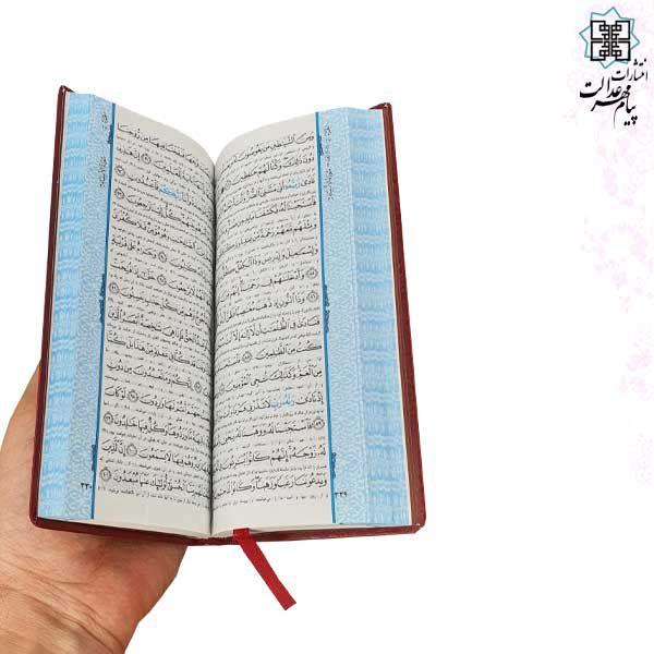 قرآن پالتویی جلد نرم