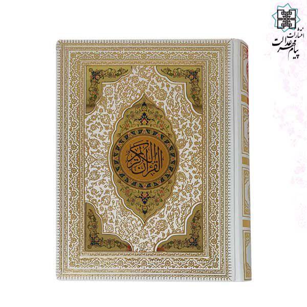 قرآن وزیری گلاس عروس پلاک رنگی جعبه دار