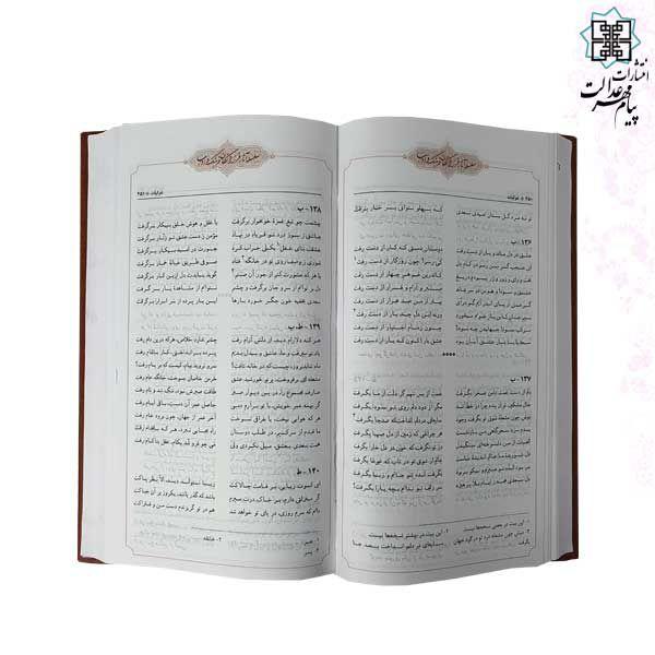 کلیات سعدی رقعی پالتویی چرم قابدار پلاک دار