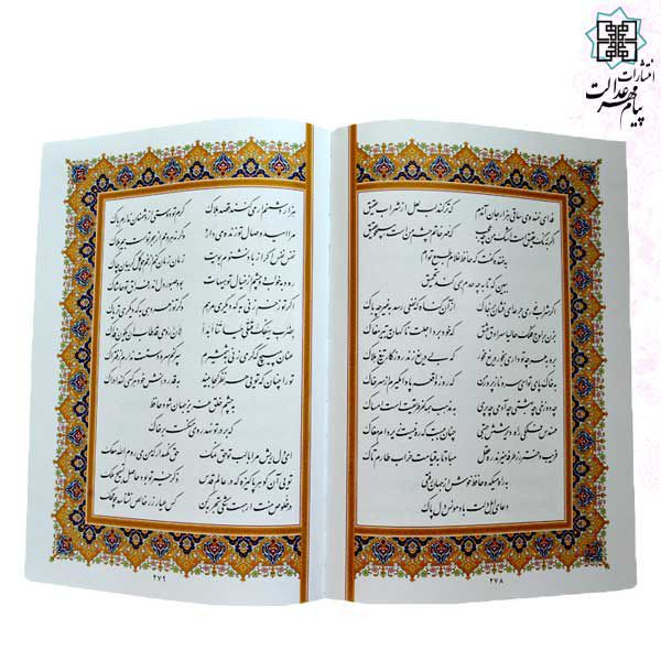 حافظ وزیری قابدار چرم پلاک رنگی